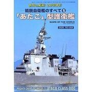 精鋭自衛艦のすべて「あたご」型護衛艦 増刊世界の艦船 2020年 02月号 [雑誌]