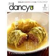dancyu (ダンチュウ) 2020年 02月号 [雑誌]
