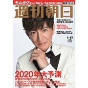 週刊朝日 2020年 1/17号 [雑誌]