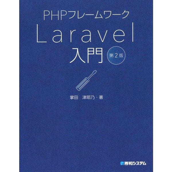 PHPフレームワークLaravel入門第2版 [単行本]
