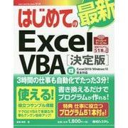 はじめての簡単Excel VBA (Excel2019/Windows10完全対応版) [単行本]