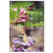 花と昆虫のしたたかで素敵な関係 受粉にまつわる生態学 [単行本]
