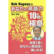 bob Sugayaのあなたの英語力10倍UPの極意 [単行本]
