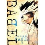 BABEL<5>(ビッグ コミックス) [コミック]