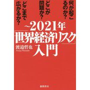 ~2021年「世界経済リスク」入門 [単行本]