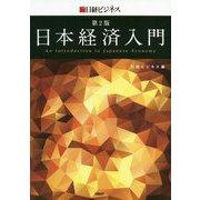 日本経済入門 第2版 [単行本]