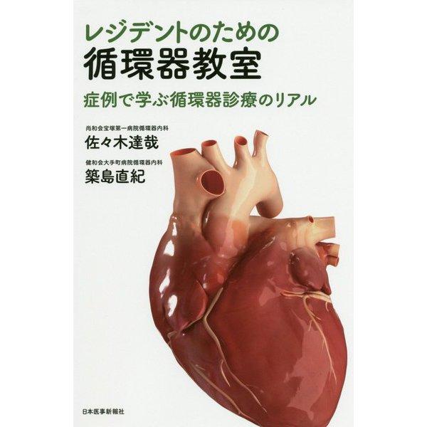 レジデントのための循環器教室-症例で学ぶ循環器診療のリアル [単行本]