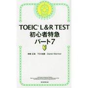 TOEIC L&R TEST 初心者特急〈パート7〉 [単行本]