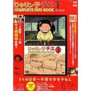 じゃりン子チエCOMPLETE DVD BOOK vol.1 [磁性媒体など]