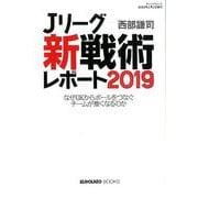 Jリーグ 「 新戦術 」 レポート 2019 (エルゴラッソ) [ムック・その他]