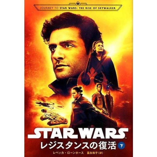 STAR WARS レジスタンスの復活〈下〉(ヴィレッジブックス) [文庫]