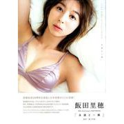 飯田里穂 20th Anniversary PHOTOBOOK「永遠と一瞬」 [ムック・その他]