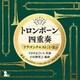 東京メトロポリタン・トロンボーン・カルテット/トロンボーン四重奏「ドラゴンクエスト」Ⅰ・Ⅱより