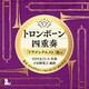 東京メトロポリタン・トロンボーン・カルテット/トロンボーン四重奏「ドラゴンクエスト」Ⅲより