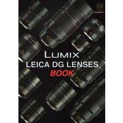 LUMIX LEICA DG LENSES BOOK [単行本]