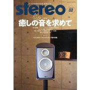 stereo (ステレオ) 2020年 02月号 [雑誌]