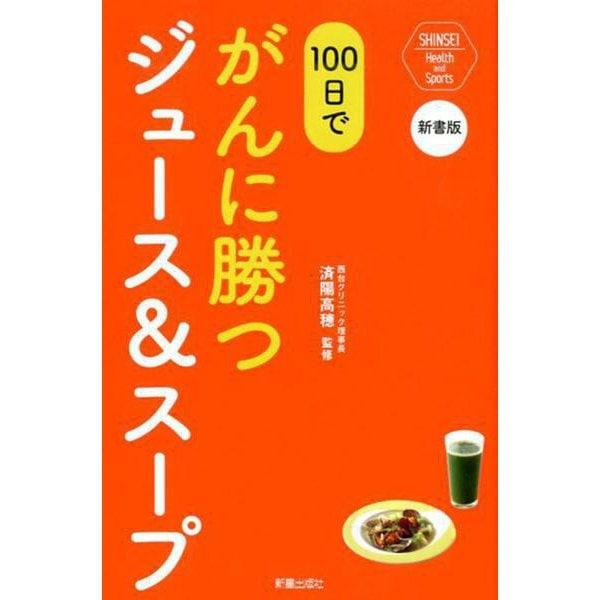 新書版 100日でがんに勝つジュース&スープ [単行本]