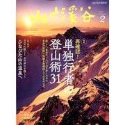 山と渓谷 2020年 02月号 [雑誌]