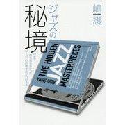ジャズの秘境-今まで誰も言わなかったジャズCDの聴き方がわかる本 [単行本]