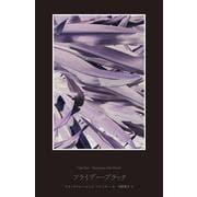 フライデー・ブラック [単行本]