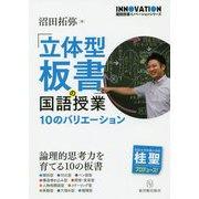 「立体型板書」の国語授業-10のバリエーション(国語授業イノベーションシリーズ) [単行本]