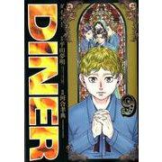 DINERダイナー 9(ヤングジャンプコミックス) [コミック]