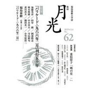 歌誌 月光 62号 [単行本]