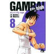 ガンバ!Fly high<8>(コミック文庫(青年)) [文庫]