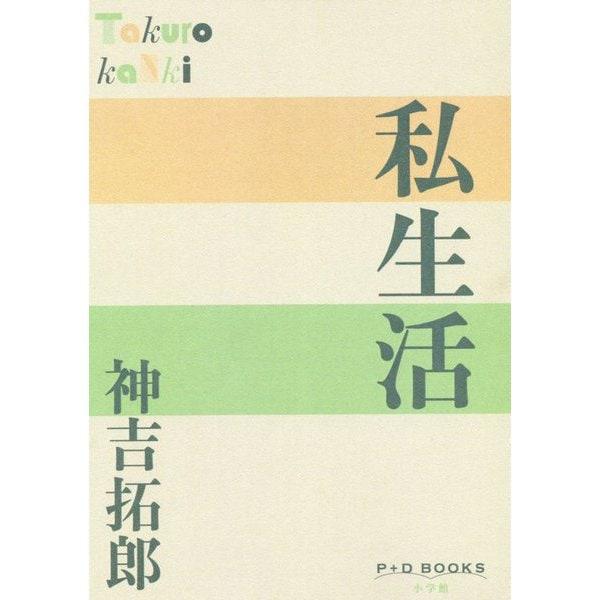 私生活(P+D BOOKS) [単行本]