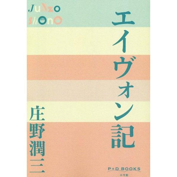 エイヴォン記(P+D BOOKS) [単行本]