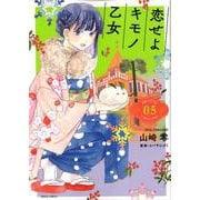 恋せよキモノ乙女 5(BUNCH COMICS) [コミック]