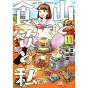 山と食欲と私 11(バンチコミックス) [コミック]