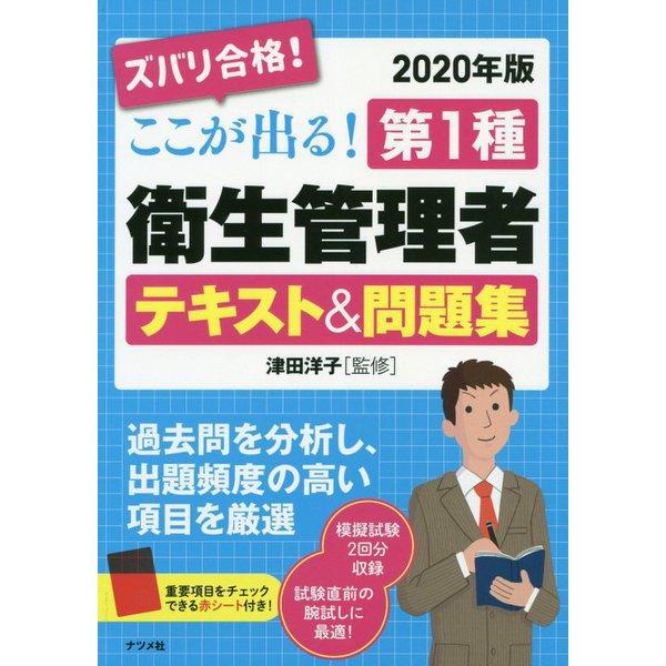 2020年版 ズバリ合格!ここが出る!第1種衛生管理者テキスト&問題集 [単行本]