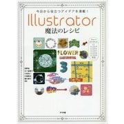 Illustrator 魔法のレシピ―今日から役立つアイデアを満載!Tips & Technics 232 [単行本]