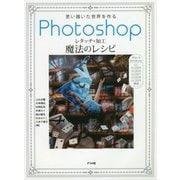 Photoshopレタッチ・加工 魔法のレシピ [単行本]