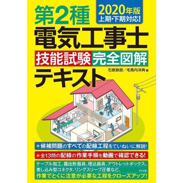 2020年版 第2種電気工事士 技能試験 完全図解テキスト [単行本]