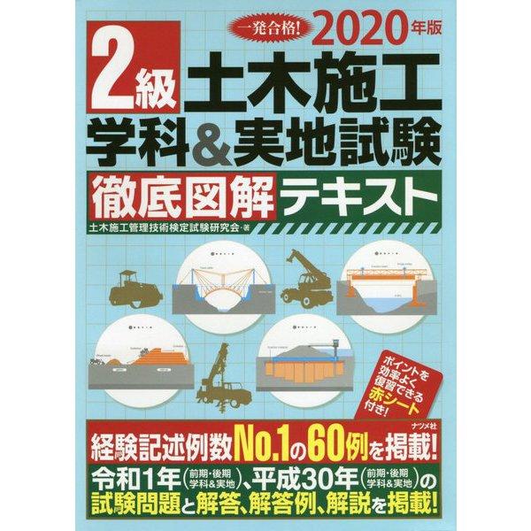 2級土木施工学科&実地試験徹底図解テキスト〈2020年版〉 [単行本]
