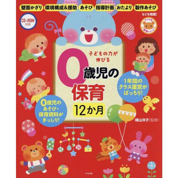 CD-ROM付き 子どもの力が伸びる0歳児の保育 12か月 [全集叢書]