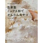 自家製ミックス粉でかんたんおやつ―粉と材料を混ぜるだけ! [単行本]