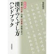 新装版 漢字のくずし方ハンドブック [単行本]