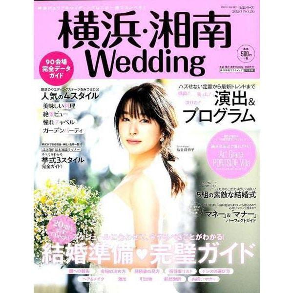 横浜・湘南Wedding No.26(生活シリーズ) [ムックその他]