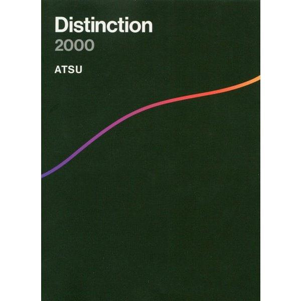 Distinction2000 [単行本]