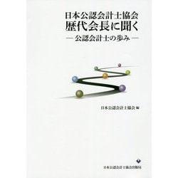 日本公認会計士協会歴代会長に聞く-公認会計士の歩み [単行本]