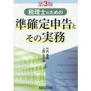 税理士のための準確定申告とその実務 第3版 [単行本]