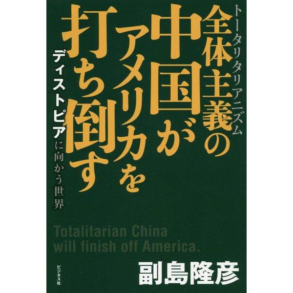 全体主義の中国がアメリカを打ち倒す-ディストピアに向かう世界 [単行本]