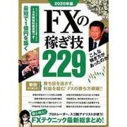 2020年版  FXの稼ぎ技229(稼ぐ投資) [単行本]