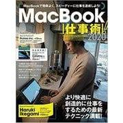 MacBook仕事術! 2020 [単行本]