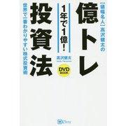 値幅名人高沢健太の億トレ投資法 新版-DVDブック 1年で1億! 世界で一番わかりやすい株式投資術 [単行本]