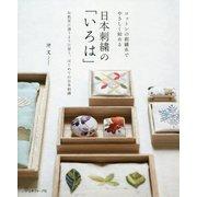 コットンの刺繍糸でやさしく始める日本刺繍の「いろは」-お教室に通うように習う、はじめての日本刺繍 [単行本]