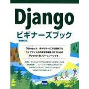Djangoビギナーズブック [単行本]